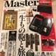 MonoMaster 2月号