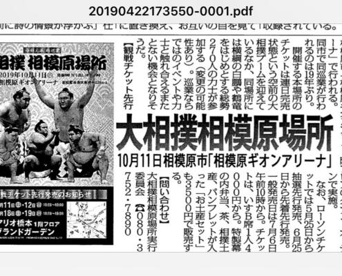 「大相撲相模原場所」が東京スポーツ新聞に掲載されました