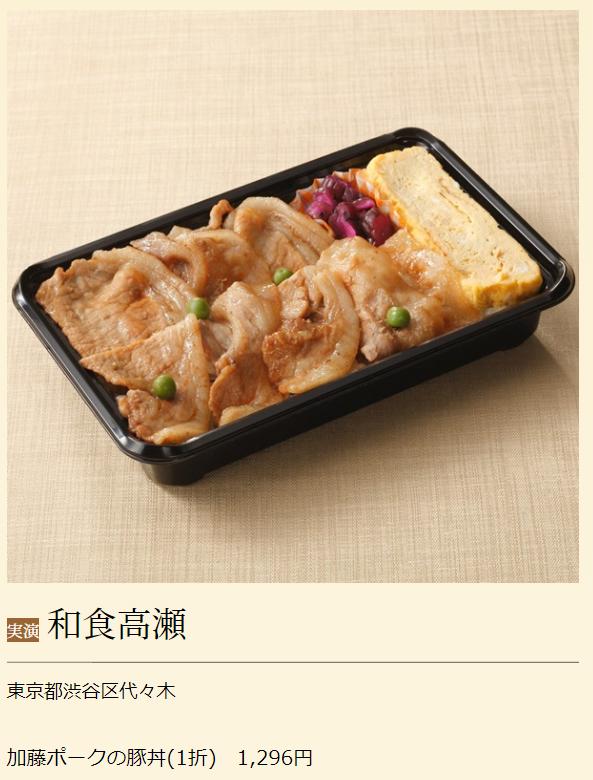加藤の豚丼